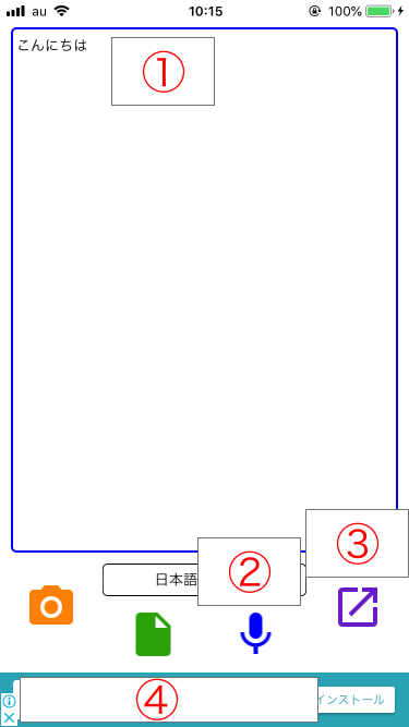 Voice2Clipboard使い方